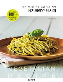 베지테리언 레시피 = Vegetarian recipe : 나와 지구를 위한 조금 다른 식탁