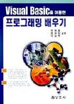 Visual Basic을 이용한 프로그래밍 배우기