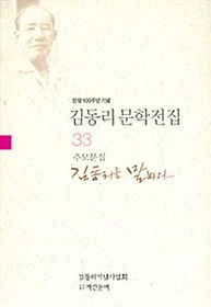 김동리 문학전집 33 - 김동리를 말하다