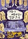 나는야 베들레헴의 길고양이 [책속물고기(1-630119)]