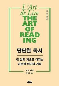 단단한 독서