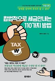"<font title=""합법적으로 세금 안 내는 110가지 방법 - 부동산편 (2021년판)"">합법적으로 세금 안 내는 110가지 방법 - ...</font>"