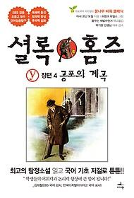셜록 홈즈 장편 전집 Y - 공포의 계곡