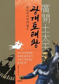 동북아시아의 영웅 광개토태왕