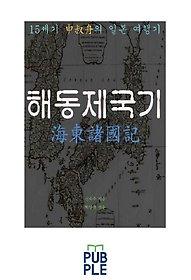 """<font title=""""15세기 신숙주의 일본 여행기, 해동제국기"""">15세기 신숙주의 일본 여행기, 해동제국...</font>"""