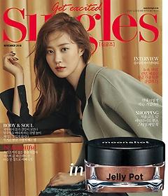 싱글즈 Singles (월간) 11월호 + [부록] 문샷 젤리팟 6.5g (10가지 컬러 중 1종 임의 증정)
