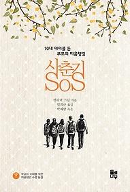 사춘기 SOS