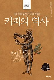 커피의 역사 - 완역본