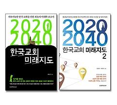 """<font title=""""2020-2040 한국교회 미래지도 1+2 전2권 패키지"""">2020-2040 한국교회 미래지도 1+2 전2권 패...</font>"""