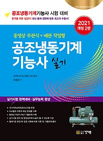 2021 공조냉동기계기능사 실기
