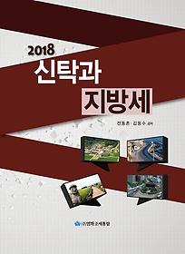 2018 신탁과 지방세