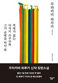 색채가 없는 다자키 쓰쿠루와 그가 순례를 떠난 해 :무라카미 하루키 장편소설