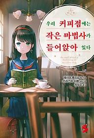 """<font title=""""우리 커피점에는 작은 마법사가 들어앉아 있다"""">우리 커피점에는 작은 마법사가 들어앉아 ...</font>"""
