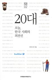 20대 오늘, 한국 사회의 최전선