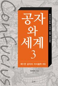 """<font title=""""공자와 세계 3 - 공자의 지식철학 (하/ 양장)"""">공자와 세계 3 - 공자의 지식철학 (하/ 양...</font>"""