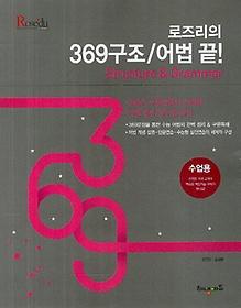 "<font title=""HAENAEM 해냄 로즈리의 369구조/어법 끝! (2013)"">HAENAEM 해냄 로즈리의 369구조/어법 끝! (...</font>"