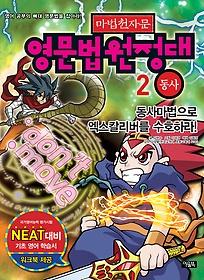 마법천자문 영문법 원정대 2 - 동사 편
