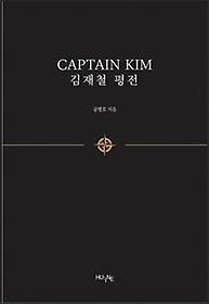 """<font title=""""Captain Kim 김재철 평전 2권 세트 (한글판+영문판)"""">Captain Kim 김재철 평전 2권 세트 (한글판...</font>"""