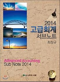 2014 고급회계 서브노트