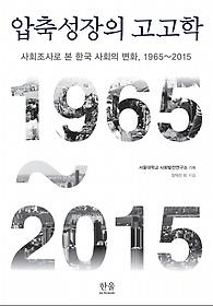 압축성장의 고고학 : 사회조사로 본 한국 사회의 변화, 1965~2015