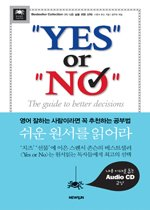 "<font title=""Yes or No - The guide to better decisions  (교재+AudioCD:2) "">Yes or No - The guide to better decision...</font>"