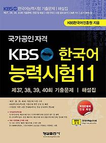 국가공인자격 KBS 한국어능력시험 11