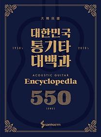 대한민국 통기타 대백과