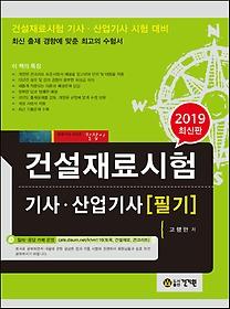 2019 건설재료시험 기사 산업기사 필기