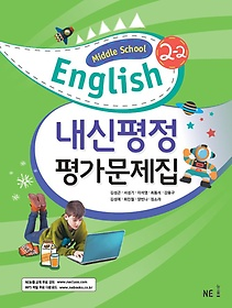 "<font title=""능률 MIDDLE SCHOOL ENGLISH 중 2 내신평정 평가문제집 2-2 (2020년용/김성곤)"">능률 MIDDLE SCHOOL ENGLISH 중 2 내신평정...</font>"