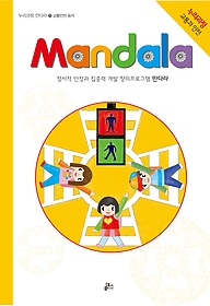 만다라 Mandala 11 - 교통안전 표지