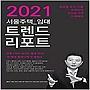 (새책) 2021 서울주택 임대 트렌드 리포트