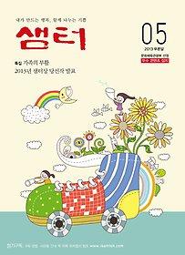 샘터(월간) 2013년 5월호
