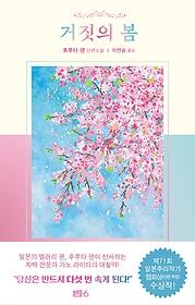 거짓의 봄 (렌티큘러 한정판)