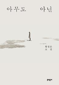 아무도 아닌 : 황정은 소설