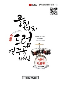 쿵치따치 드럼 연주곡 100선 - 성인 가요편