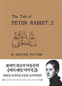 초판본 피터 래빗 이야기 2 (미니북)