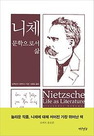 니체 - 문학으로서 삶