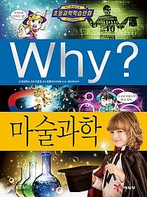 Why?. 65 : 마술과학