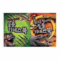 "<font title=""최고를 찾아라! 공룡 기네스북 + 동물 기네스북 세트  "">최고를 찾아라! 공룡 기네스북 + 동물 기네...</font>"