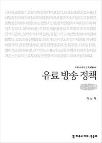 유료 방송 정책 (큰글씨책)