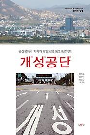 """<font title=""""공간평화의 기획과 한반도형 통일 프로젝트 개성공단"""">공간평화의 기획과 한반도형 통일 프로젝트...</font>"""