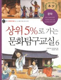 상위 5%로 가는 문화탐구교실 6