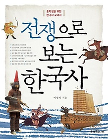 전쟁으로 보는 한국사