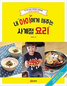 내 아이에게 해주는 사계절 요리