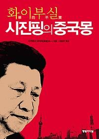 화이부실 시진핑의 중국몽