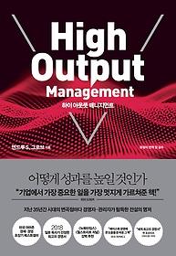 "<font title=""하이 아웃풋 매니지먼트 High Output Management"">하이 아웃풋 매니지먼트 High Output Manag...</font>"