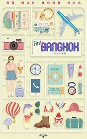 퍼스트 방콕