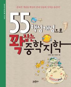 55 핵심개념으로 꽉잡는 중학지학