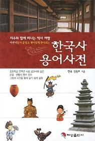 (어린이들이 즐겁고 재미있게 찾아보는) 한국사 용어사전