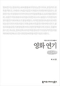 영화 연기 (큰글씨책)